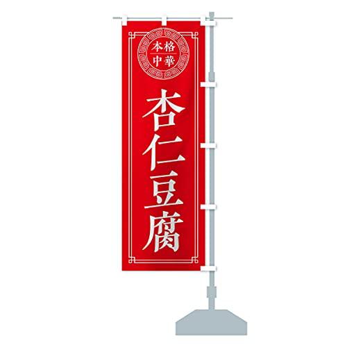 杏仁豆腐・シンプル のぼり旗 サイズ選べます(ハーフ30x90cm 右チチ)