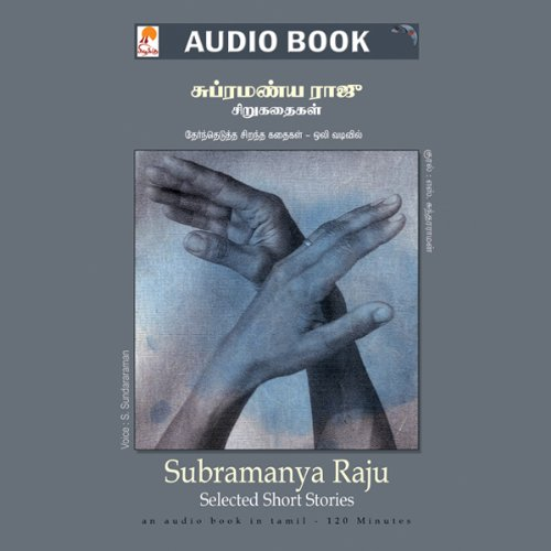 Subramanya Raju Short Stories audiobook cover art