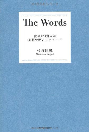 The Words 世界123賢人が英語で贈るメッセージ