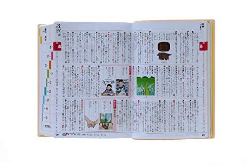 学研プラス(Gakken)『新レインボー小学国語辞典改訂第6版ディズニー版』