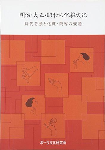 明治・大正・昭和の化粧文化―時代背景と化粧・美容の変遷