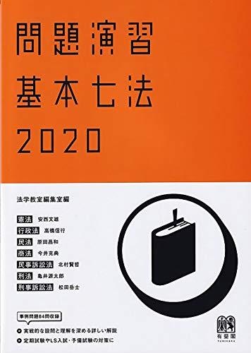 問題演習 基本七法2020の詳細を見る