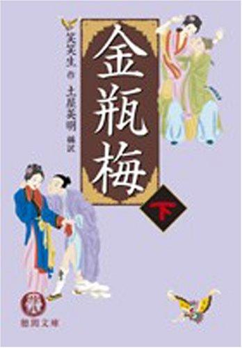 金瓶梅 下 (2) (徳間文庫 つ 11-7)