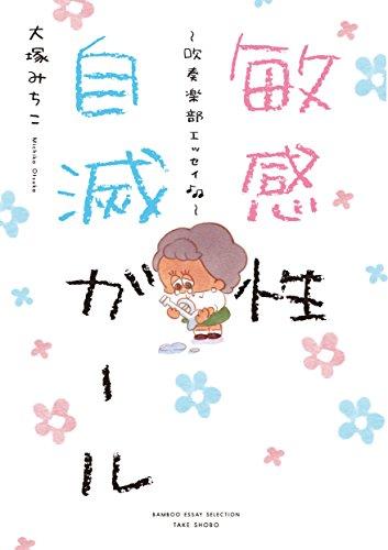 敏感性自滅ガール~吹奏楽部エッセイ~ (バンブーエッセイセレクション)