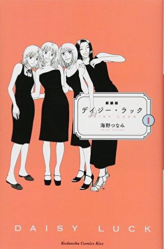 新装版 デイジー・ラック(1) (KC KISS)