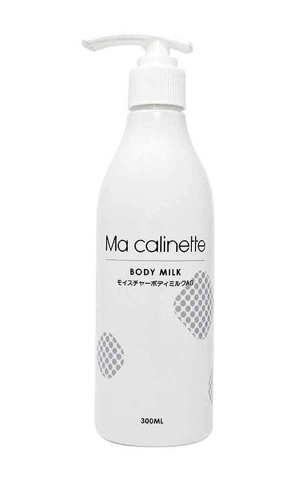 癌偶然のほんの保湿 ボディミルク マ カリネット モイスチャーボディミルクAG フラーレン配合 300ml