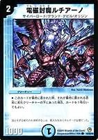 デュエルマスターズ 【 電磁封魔ルチアーノ 】 DM34-042C 《神化編3》