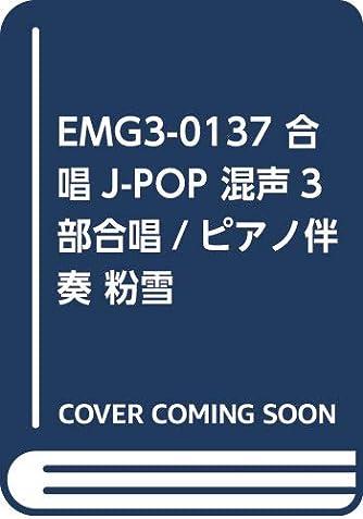 EMG3-0137 合唱J-POP 混声3部合唱/ピアノ伴奏 粉雪 (合唱で歌いたい!JーPOPコーラスピース)