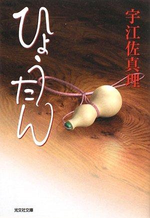 ひょうたん (光文社時代小説文庫)