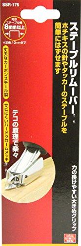 藤原産業『ステープルリムーバーSK-11』
