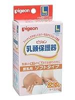 ピジョン 乳頭保護器 授乳用 ソフトタイプ L 2個入 ×5個セット