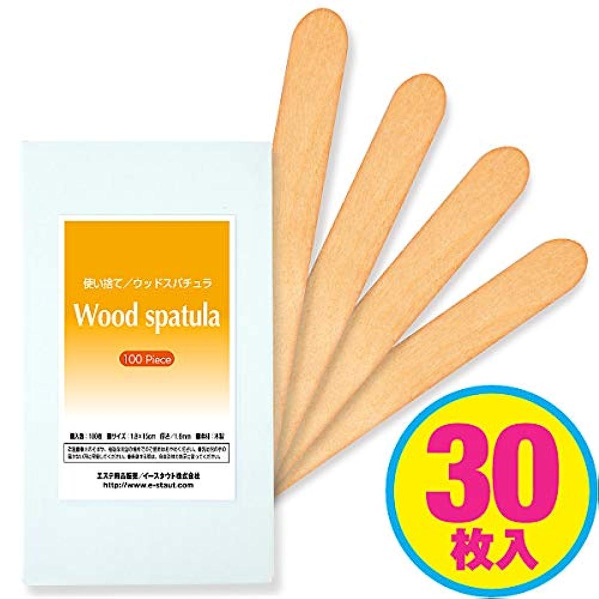 リクルート汚れる軽く使い捨て【木ベラ/ウッドスパチュラ】(業務用30枚入り)/WAX脱毛等や舌厚子にも