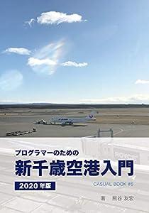 プログラマーのための新千歳空港入門 カジュアルブック