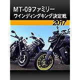 MT-09ファミリー ワインディングキング決定戦[2017]