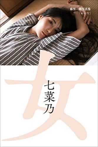 藤里一郎写真集「おんな」 七菜乃 週刊ポストデジタル写真集