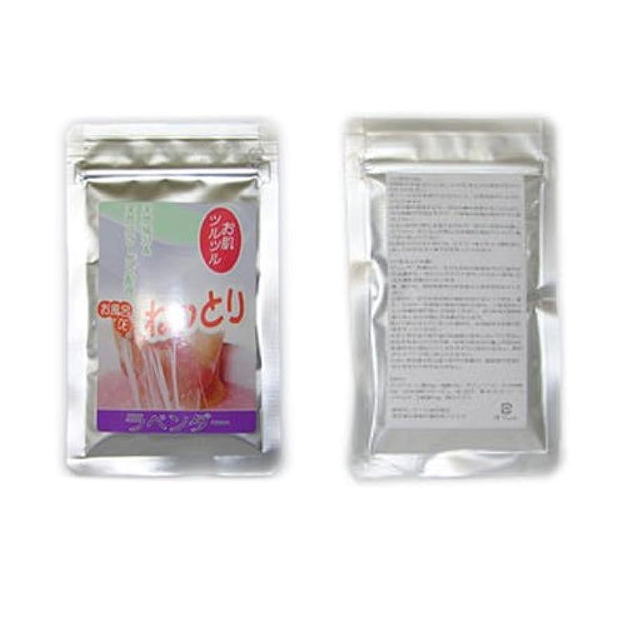 添加胃掻くお試し版 ローションバス 「お風呂でねっとり」 とろとろ入浴剤 (ラベンダー) 50g