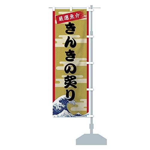 きんきの炙り のぼり旗 サイズ選べます(ジャンボ90x270cm 右チチ)