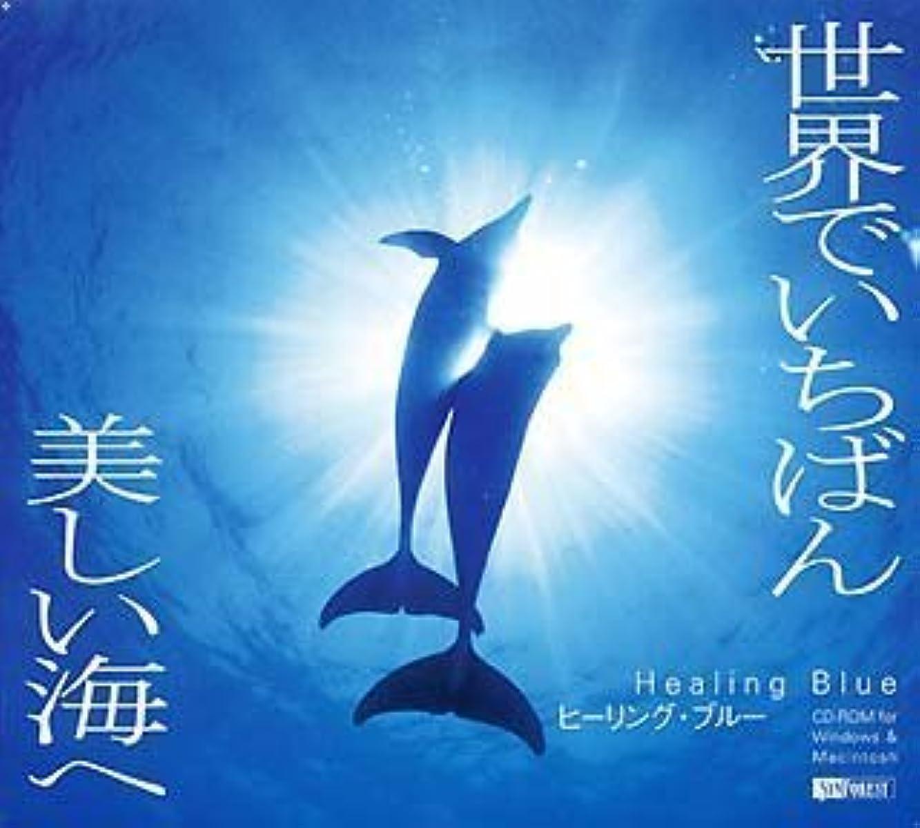 リビジョン不愉快に協同ヒーリング?ブルー 世界でいちばん美しい海へ