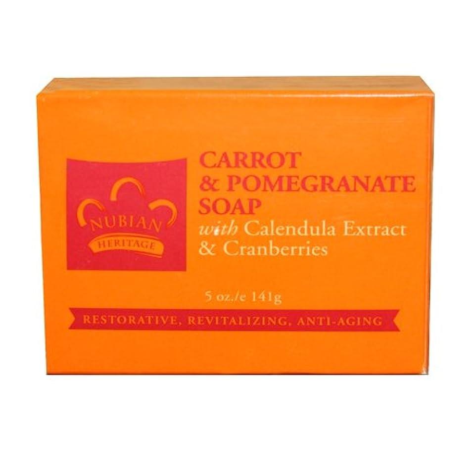 クローン職業戸惑う海外直送品Bar Soap, Carrot and Pomegranate 5 OZ by Nubian Heritage [ヘルスケア&ケア用品]