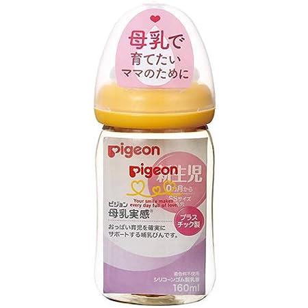 哺乳 瓶 pigeon 母乳実感 哺乳びん