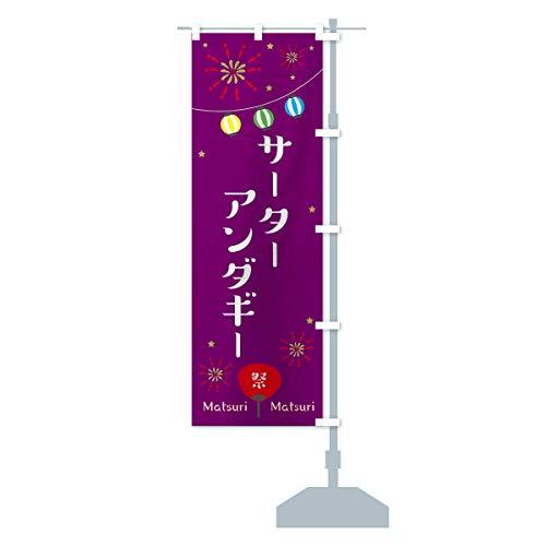 サーターアンダギー のぼり旗 サイズ選べます(ジャンボ90x270cm 右チチ)