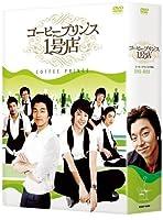 コーヒープリンス1号店 DVD-BOX 1+2+ちょっとしたこと 全卷12枚 韓国ドラマ (日本語字幕)