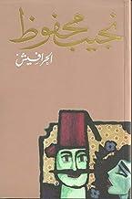 Al-Harafish by Naguib Mahfouz - Dar El-Shorouk