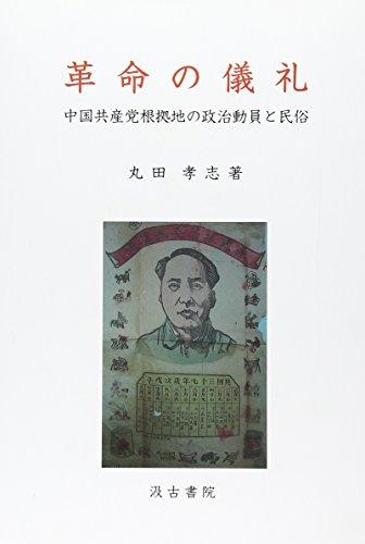革命の儀礼―中国共産党根拠地の政治動員と民俗