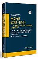 水处理原理与设计——水处理技术及其集成与管道的腐蚀(原著第三版)