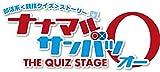 舞台「ナナマルサンバツ THE QUIZ STAGE O」[Blu-ray/ブルーレイ]