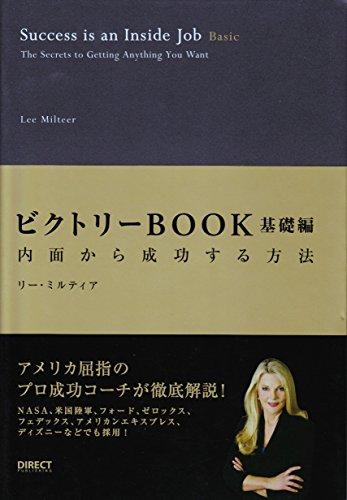 ビクトリーbook 基礎編 内面から成功する方法