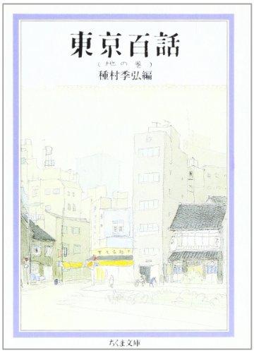 東京百話〈地の巻〉 (ちくま文庫)