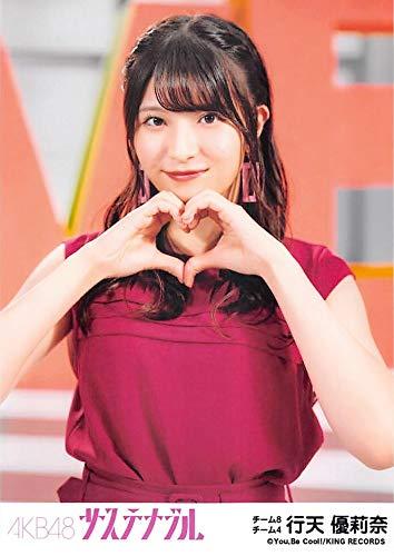 【行天優莉奈】 公式生写真 AKB48 サステナブル 劇場盤 好きだ 好きだ 好きだVer.