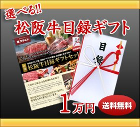 二次会やイベントの景品にオススメ 「〈選べる1万円コース〉 特選松阪牛10,000円目録ギフト」