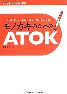 記事・広告・小説・論文・ビジネス文書 モノカキのためのATOK