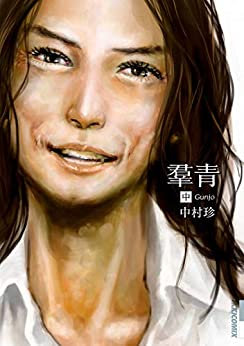 [中村珍]の羣青 中 (IKKI COMIX)