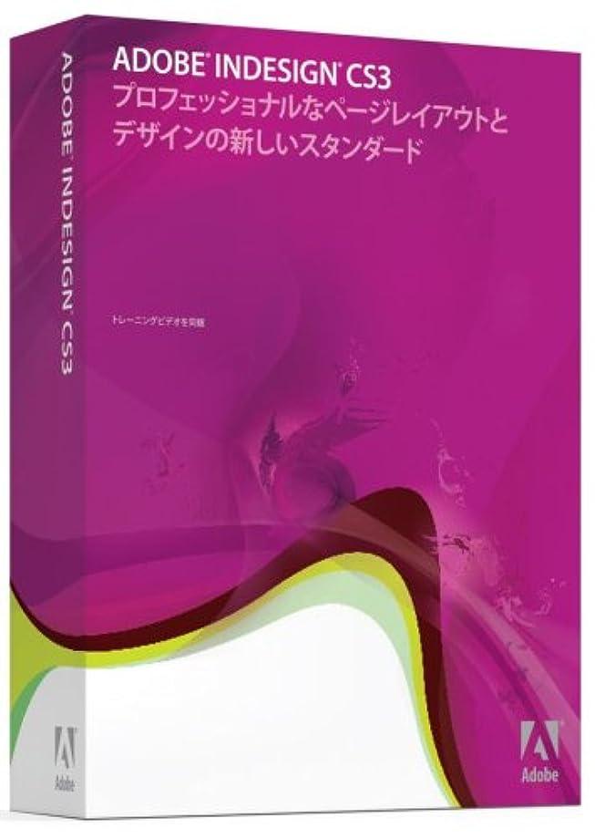 土準備した十代の若者たちIndesign CS3 日本語版 Macintosh版 (旧製品)