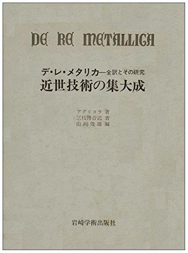 デ・レ・メタリカ―近世技術の集大成ー全訳とその研究 (1968年)