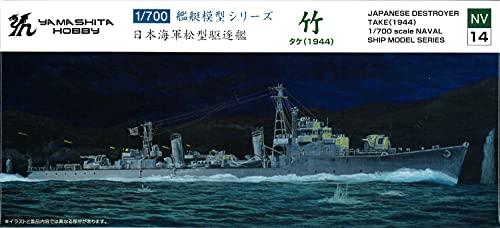 ヤマシタホビー 1/700 艦艇模型シリーズ 松型駆逐艦 竹 プラモデル NV14