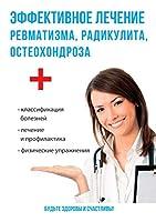 Эффективное лечение ревматизма, радикули