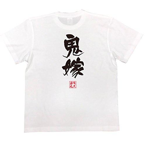 隼風Tシャツ 鬼嫁(MサイズTシャツ白x文字黒)