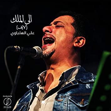 Ela El Malek (Live)
