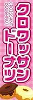 のぼり旗スタジオ のぼり旗 クロワッサンドーナツ001 大サイズH2700mm×W900mm