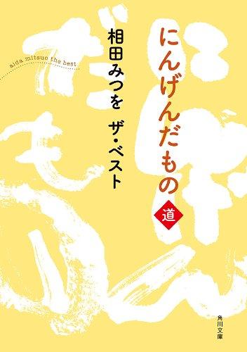 角川書店『相田みつを ザ・ベスト にんげんだもの 道』