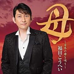 福田こうへい「帰ろかな」のCDジャケット