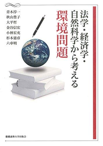 法学・経済学・自然科学から考える環境問題の詳細を見る