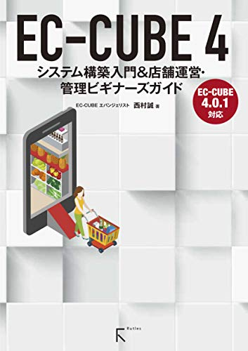 EC-CUBE 4 システム構築入門&店舗運営・管理ビギナーズガイド