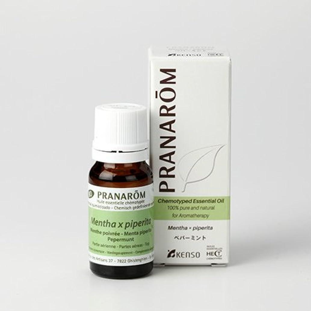 木材勇敢な苦味プラナロム ペパーミント 10ml (PRANAROM ケモタイプ精油)