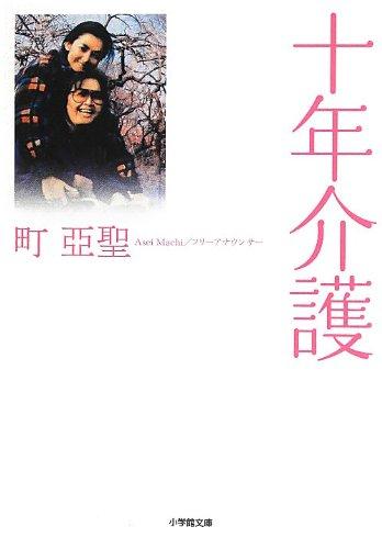 十年介護 (小学館文庫)