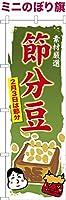 卓上ミニのぼり旗 「節分豆」 短納期 既製品 13cm×39cm ミニのぼり